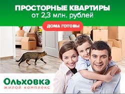ЖК «Ольховка III» от 50 000 р./м². Каширское напр. Легкое метро в 2022 году. Дом готов